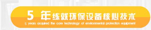 潍坊鲁创环保设备有限公司